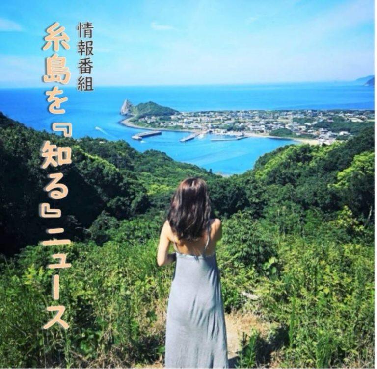 糸島を知るニュース